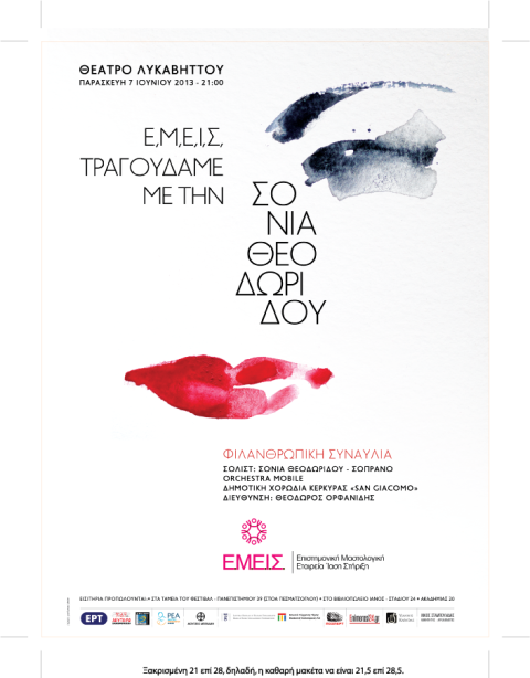 Αφίσα-συναυλίας7-6-13