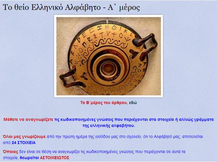 Στιγμιότυπο από 2013-07-16 06:14:10