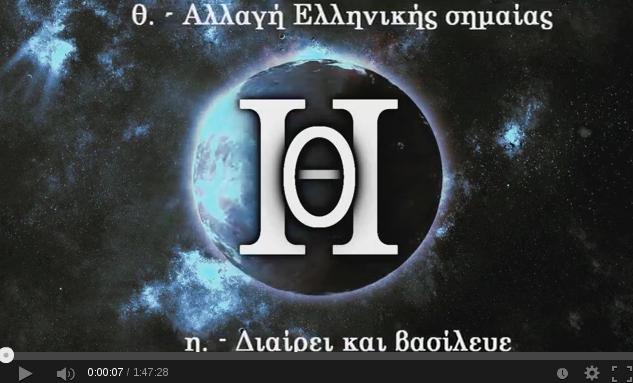 Στιγμιότυπο από 2013-10-08 18:47:56