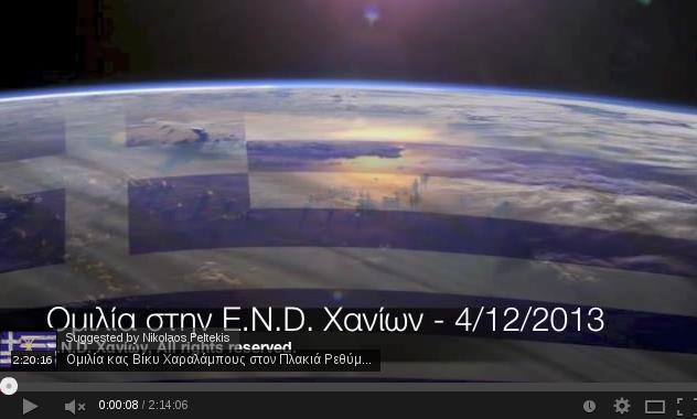 Στιγμιότυπο από 2014-01-14 09:15:28